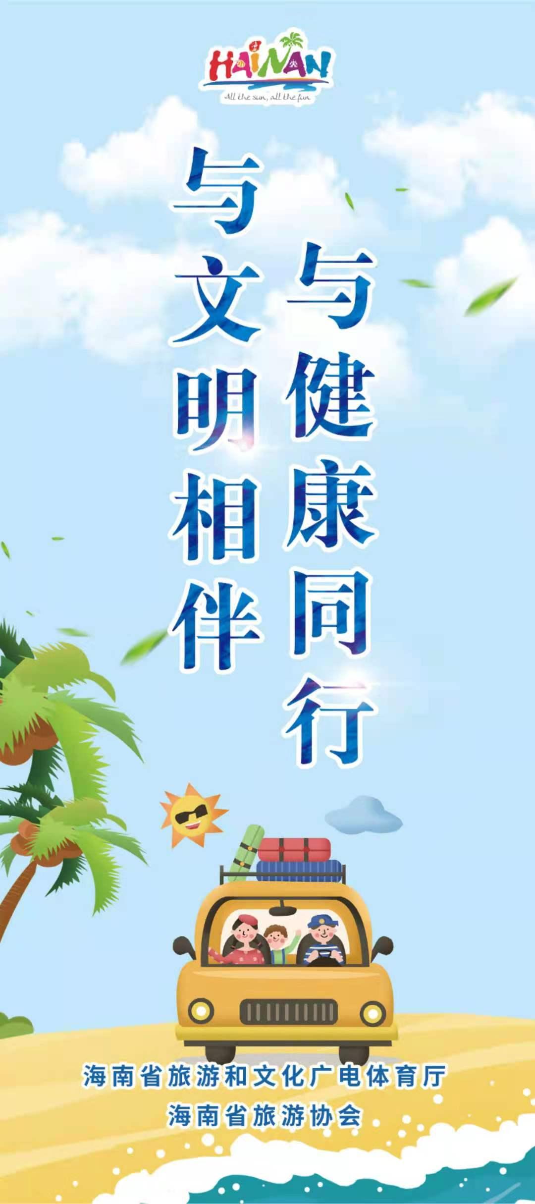 """""""与文明相伴 与健康同行""""海南""""五一""""文明旅游成风景线"""