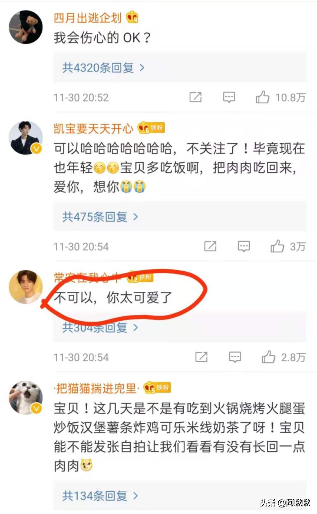 王俊凯:能不能不要关注的我的小时候,粉丝:不可以