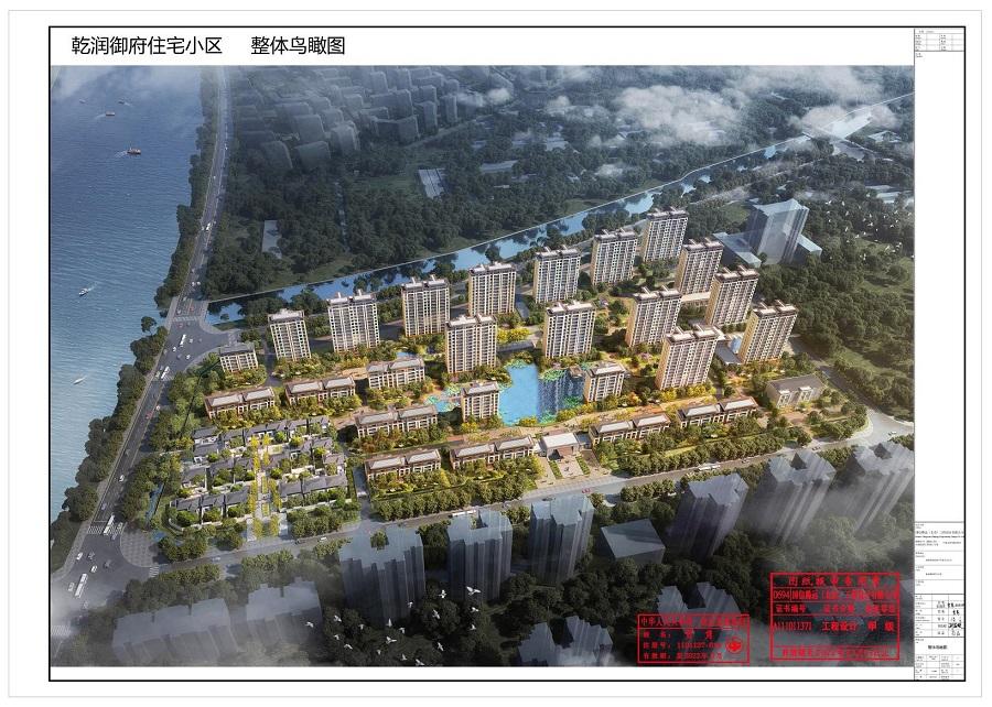 承德乾润御府住宅小区项目规划方案