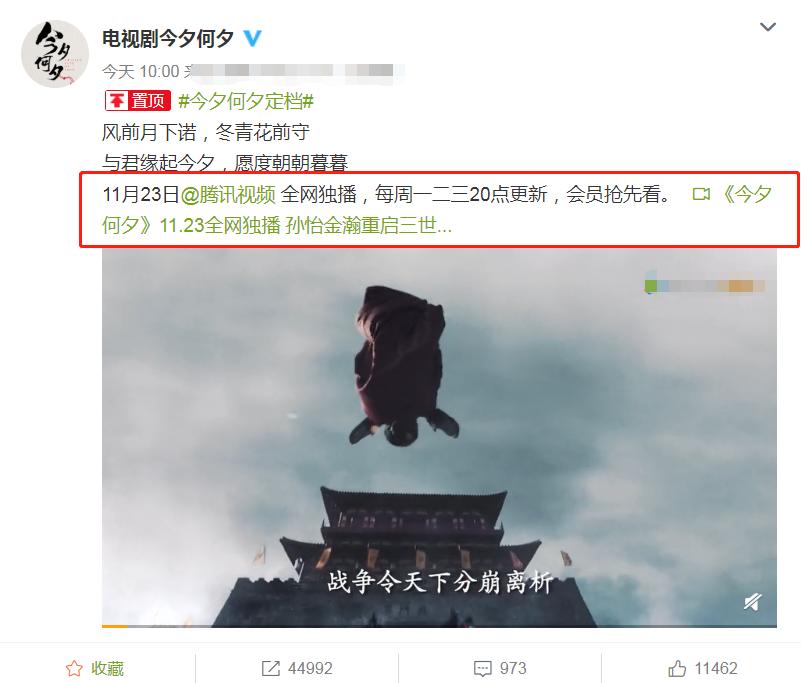 《今夕何夕》官宣定档,孙怡金瀚上演三生三世,演员都是实力派