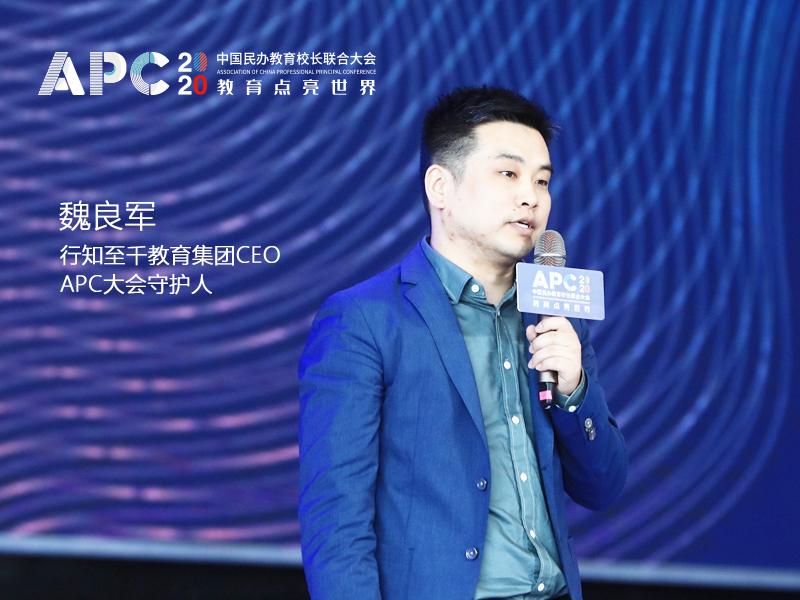 第四届APC2020中国民办教育校长联合大会在南京开幕