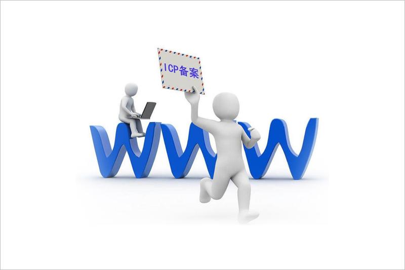 网站为什么要备案?不备案会对企业网站有什么影响?