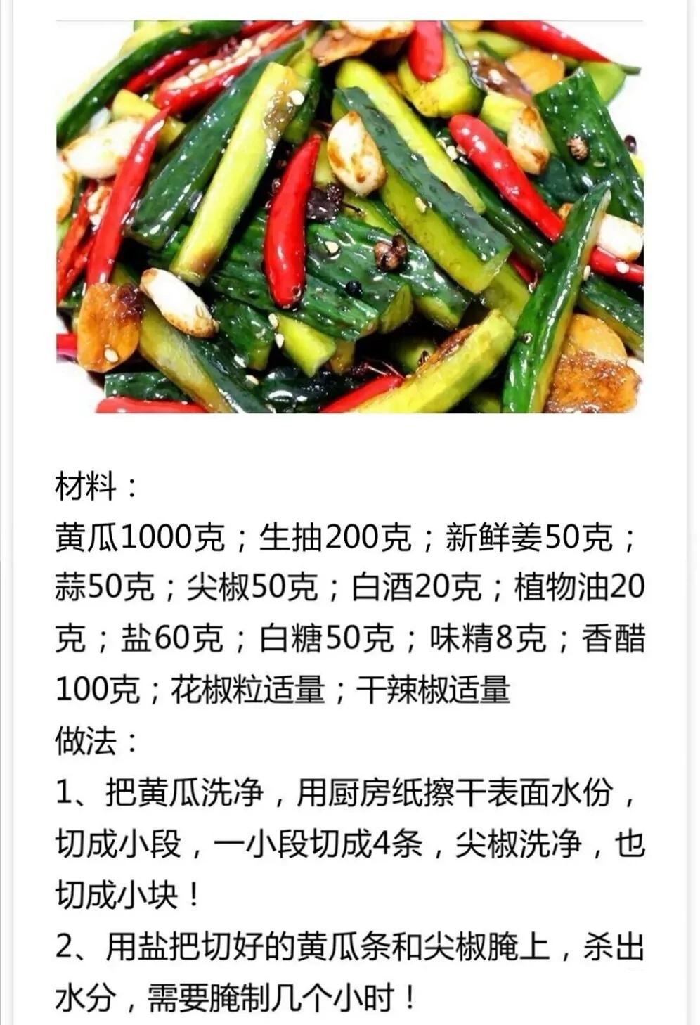 咸菜做法及配料 美食做法 第12张
