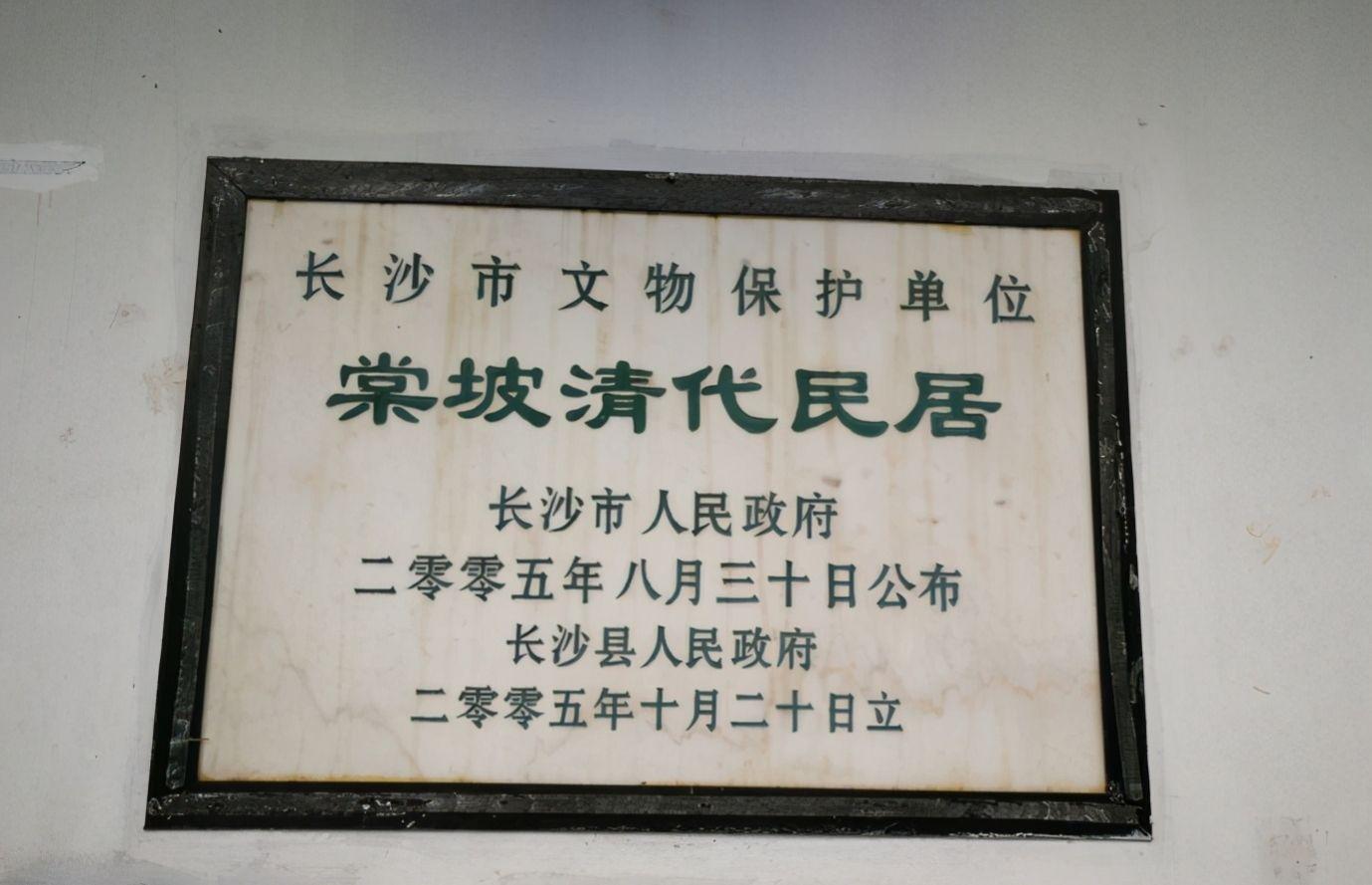 曾祥裕风水团队考察长沙县棠坡清代民居生态环境随笔