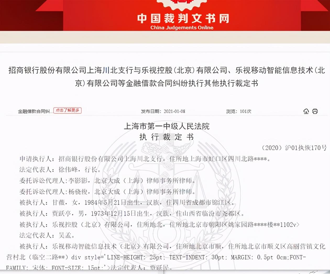 FF被传借壳上市后,曝贾跃亭甘薇豪宅被拍卖还债,仍欠招行4亿