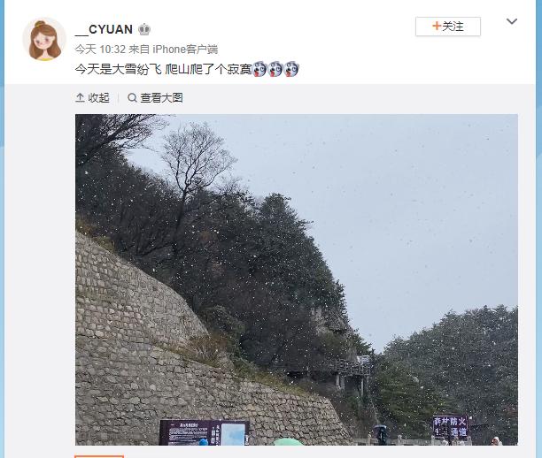 平顶山下雪了!你在家里过中秋,他们在山顶过冬天   城市手记