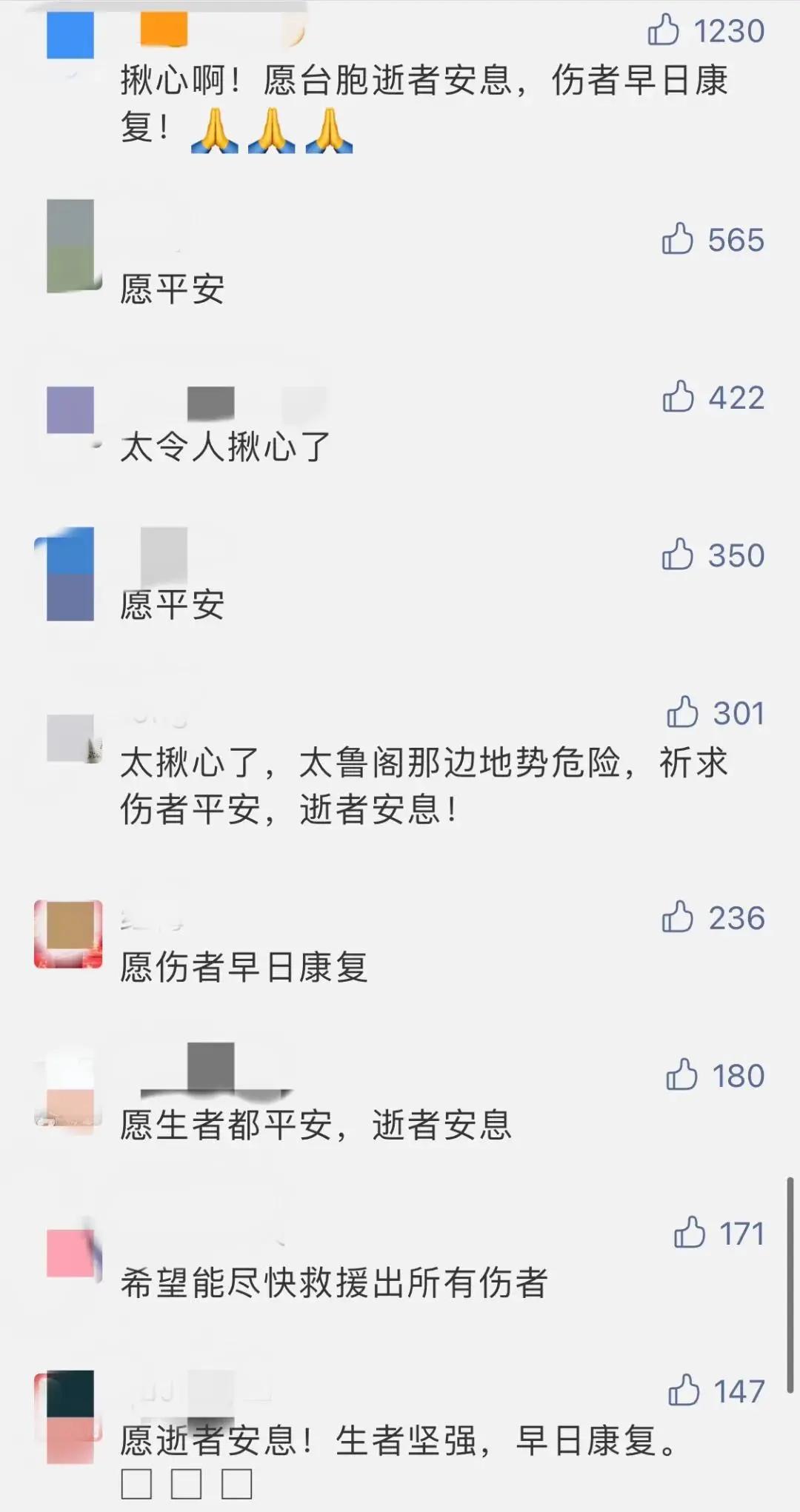 习近平向台湾列车出轨事故遇难同胞表示哀悼;事故原因初步查明,部分罹难者名单公布