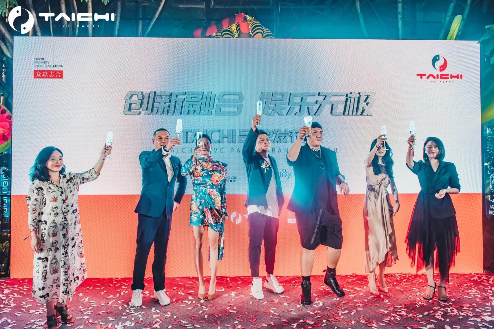 TAICHI LIVE PARTY 品牌发布会圆满落幕