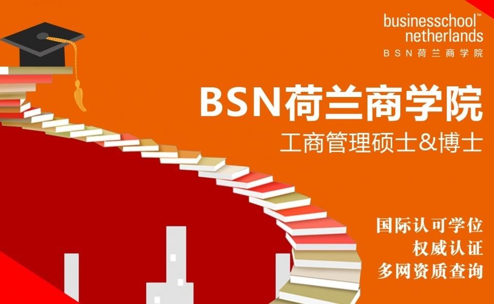 拥抱变化,启帆远航 BSN荷兰商学院MBA61期开学典礼举行