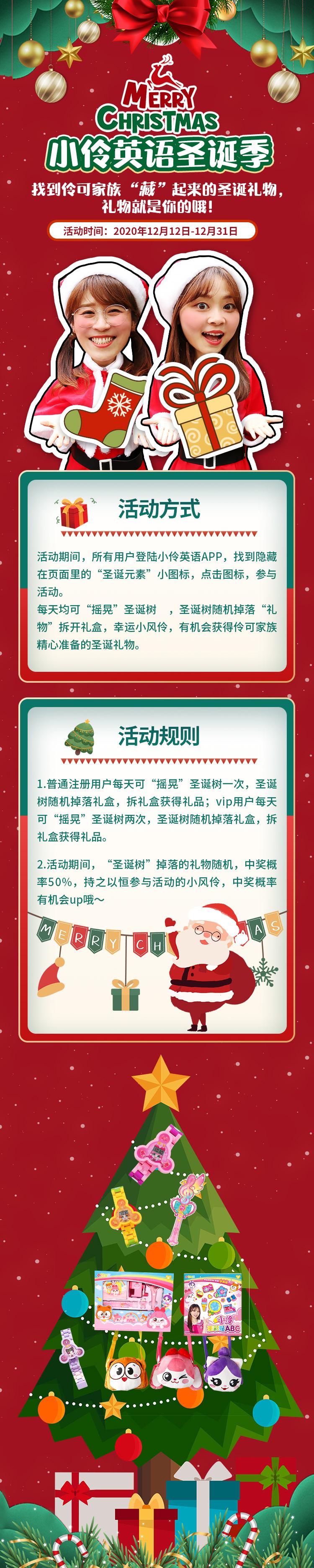 Merry Christmas!小伶英语喊你来领圣诞礼物了