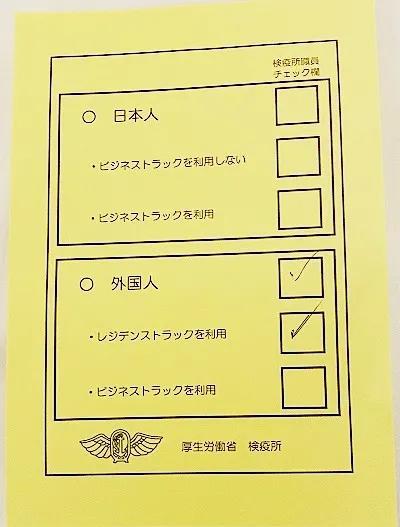 日本留学:快来看前线小伙伴发回的第一手情报!最新入境流程