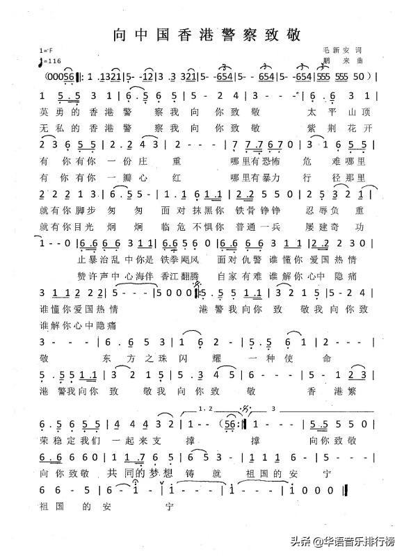 原创首发歌曲|《向中国香港警察致敬》