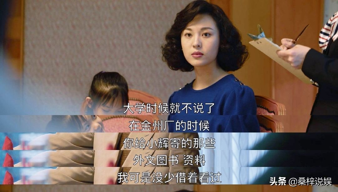《大江大河》结局:程开颜想再婚因宋运辉惨被抛弃,女儿小引出国