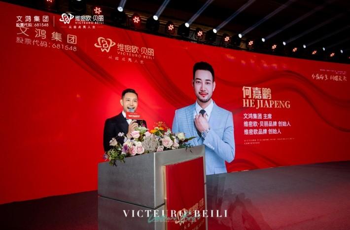 打造中国口腔美学第一股,维密欧∙贝丽香港上市启航!
