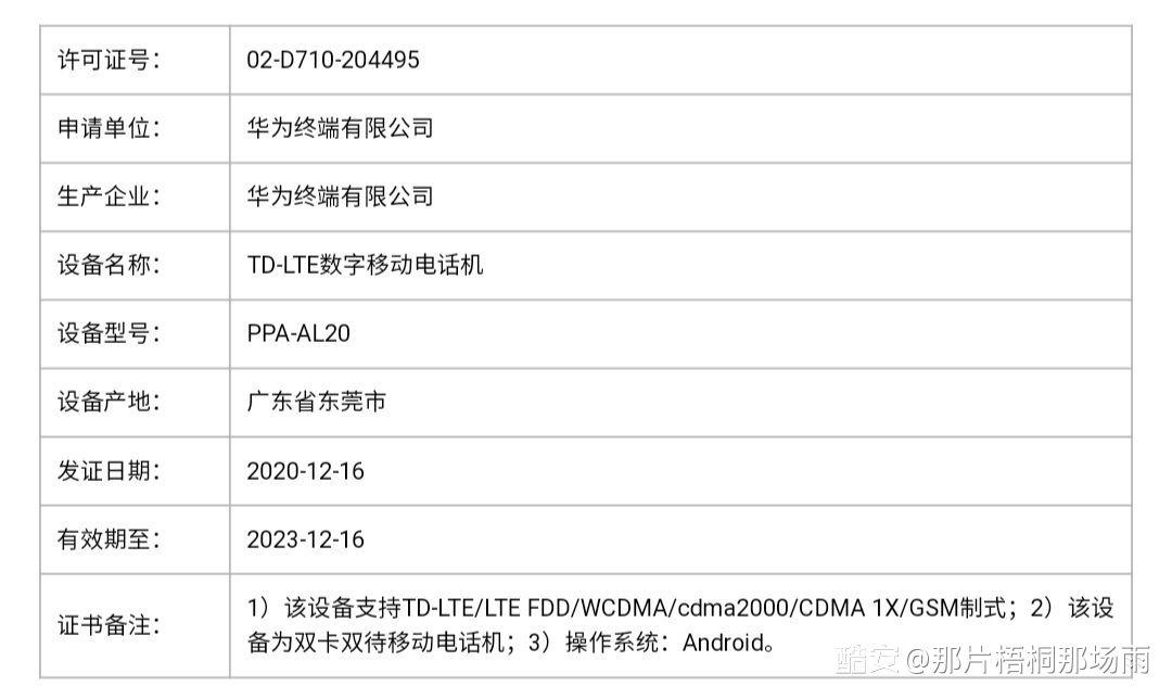 华为4G新机入网:或搭载14纳米710A 处理器