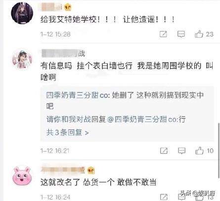虞书欣粉丝网暴一网友,中南财经政法大学直接回怼乌合之众