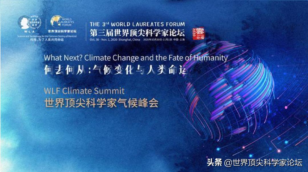 气候变化和人类共同体的关系?听听科学家们怎么说