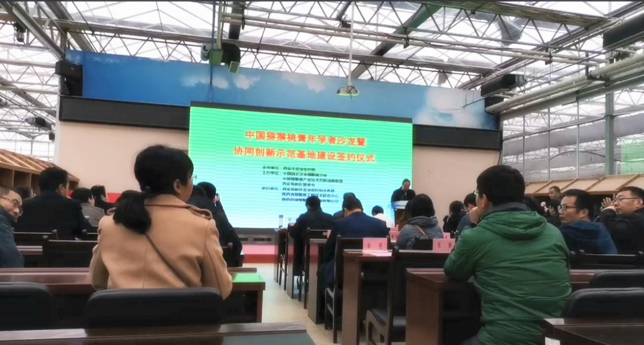 中国猕猴桃青年学者沙龙暨协同创新示范基地建设签约仪式成功举行