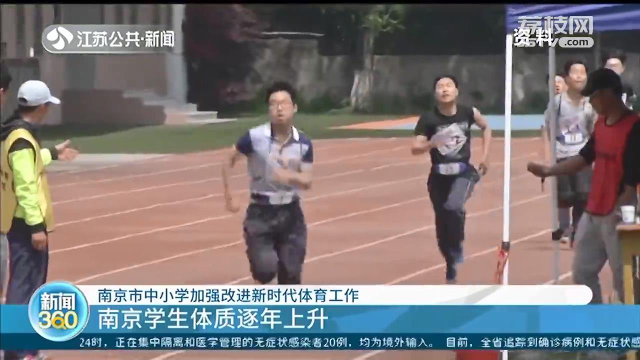 南京:体育、智育齐头并进 初中生每周都保证3到4节体育课