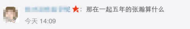 """张翰表示""""初恋跟我是她这辈子最大的幸福"""",郑爽表示可惜不是她"""