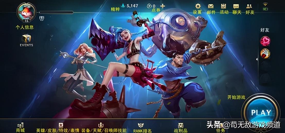 「英雄联盟手游」中文翻译,游戏主页设置,界面翻译