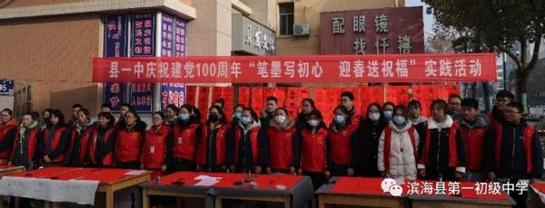 江苏滨海县第一初级中学开展庆祝建党100周年写春联送春联活动
