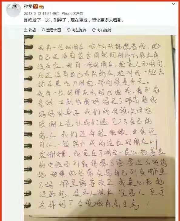 """袁姗姗""""黑红上位史"""",以及她""""撩""""过的那些男星"""
