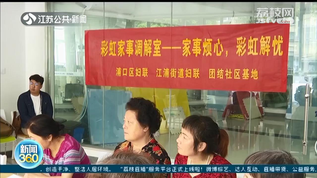 """为居民解开""""心结"""",南京基层社区探索抑郁症防治特色服务"""