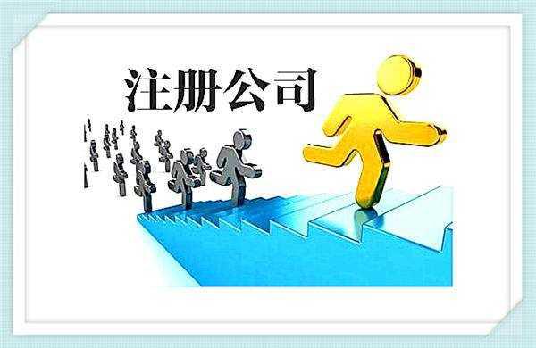广州代办注册公司