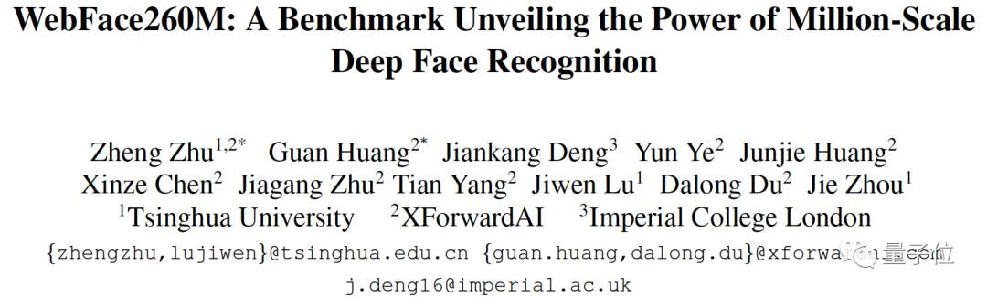 全球最大的公开人脸数据集 | 清华大学&芯翌科技联合发布