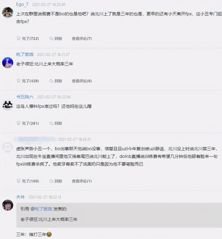 Bo禁赛结果曝光,禁赛时间很短,网友怀疑FPX俱乐部花钱捞人