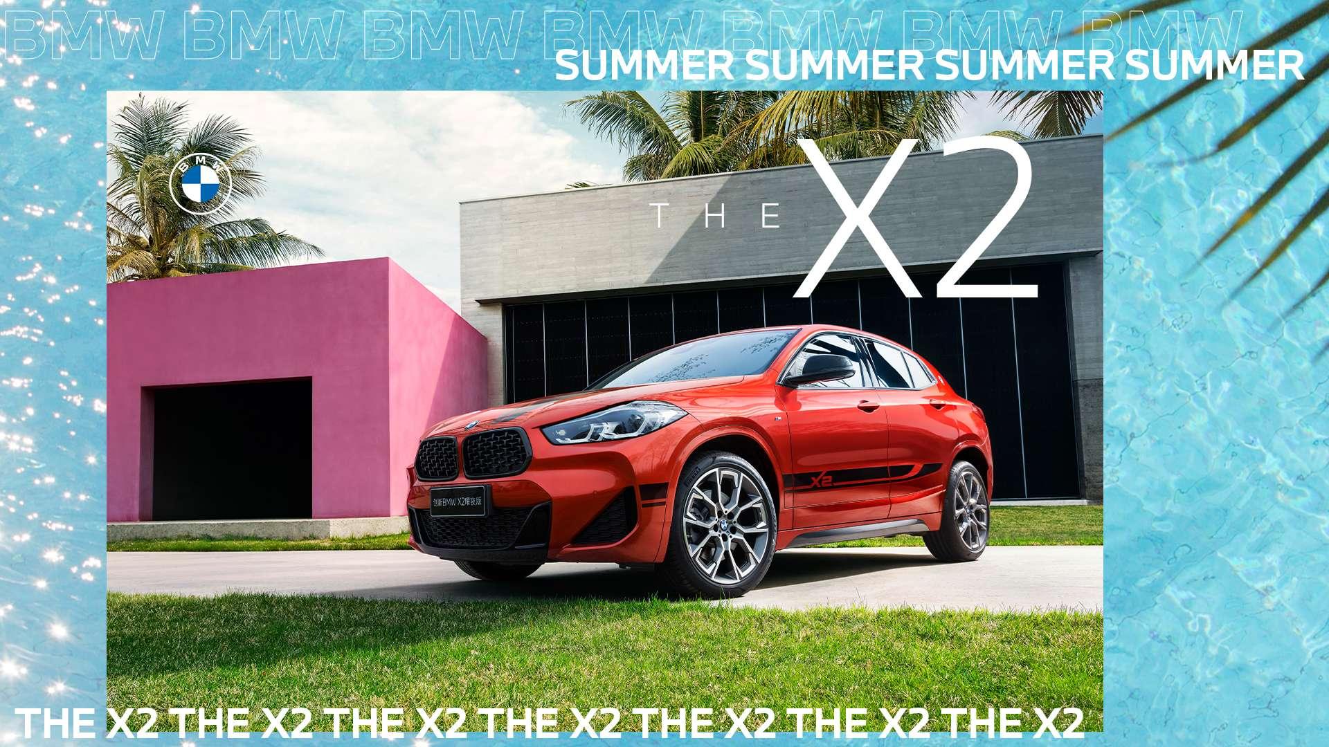 元气空间 爱在盛夏 BMW父亲节特惠放肆购!
