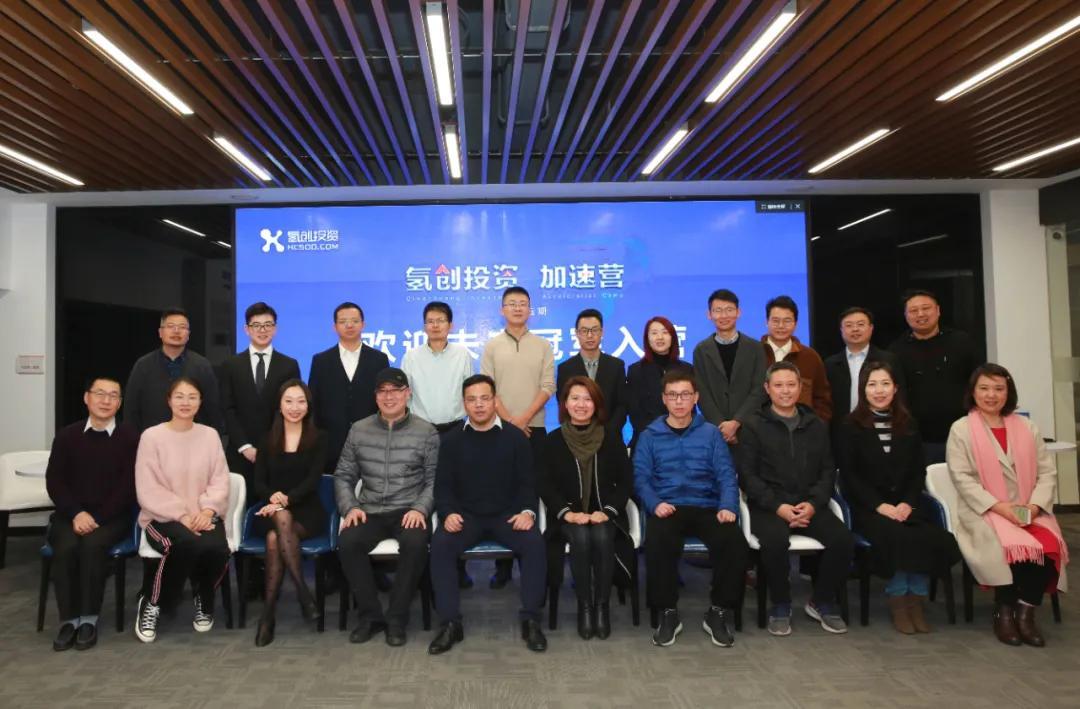 氢创同城杭州创业加速营合影