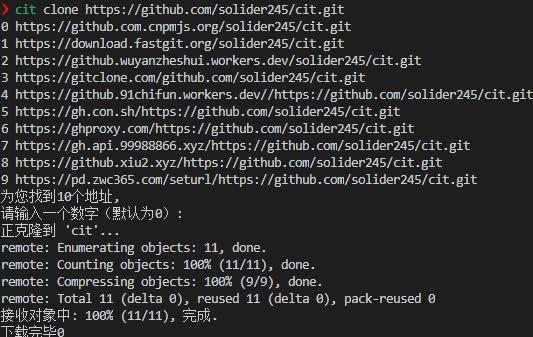 cit:让你从github的下载速度提高一万倍的小软件