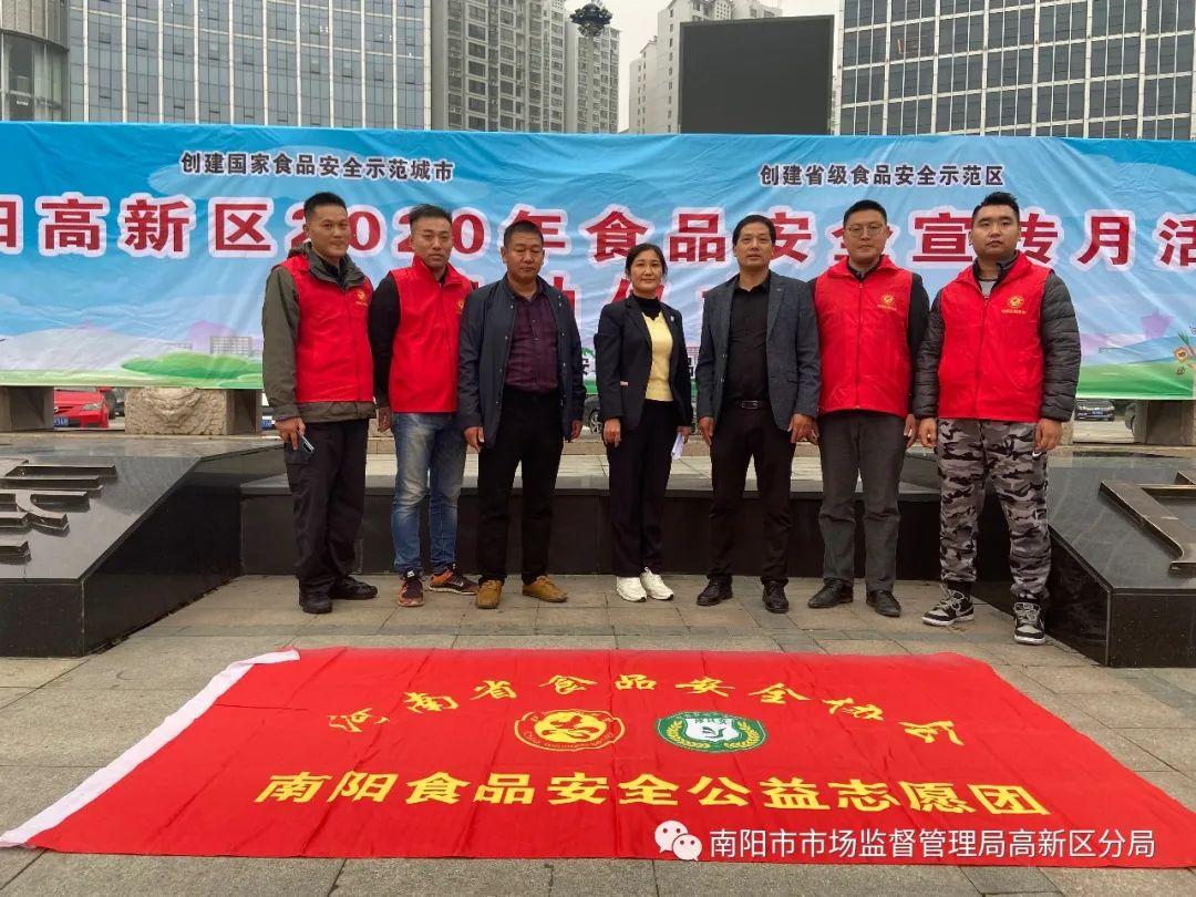 南阳高新区举办2020年食品安全宣传月启动仪式