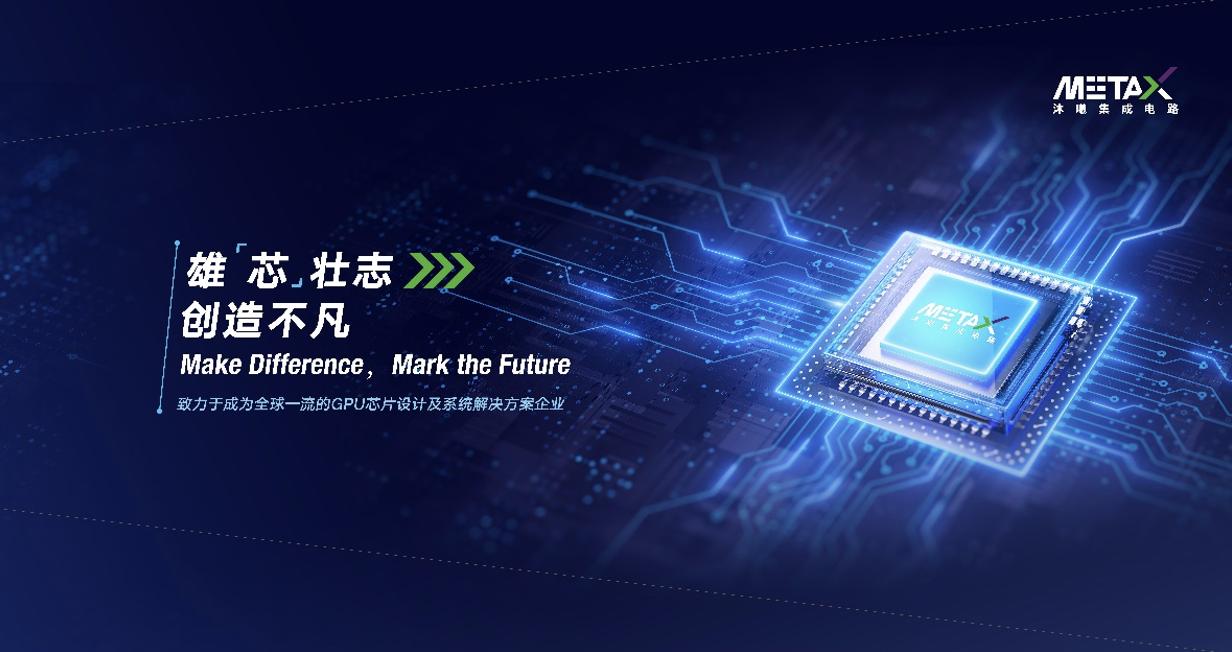 国家队领投10亿元A轮融资,这家初创企业要领跑高性能GPU国产化