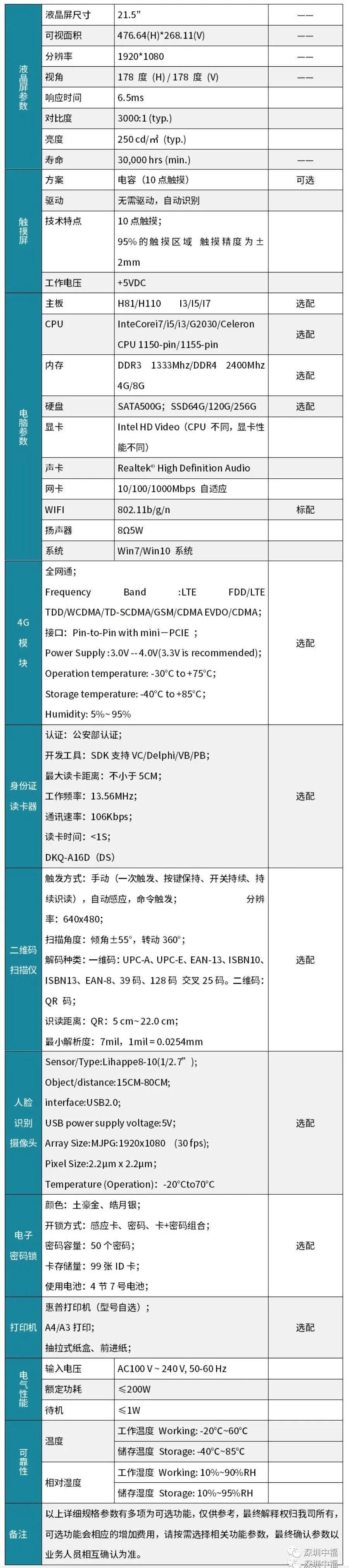 中福信息营业执照自助打印机:刷脸领证,工商办事真便捷