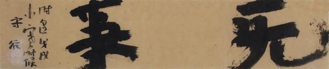 西泠印社社员、燕守谷书法作品欣赏
