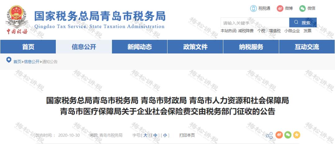 社保入税后的最新操作流程和筹划方法