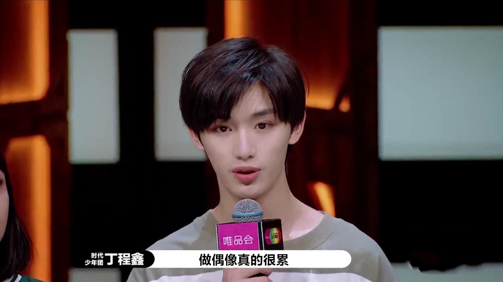 丁程鑫说做偶像很累,为何他不放弃呢?关键是他想走都很难