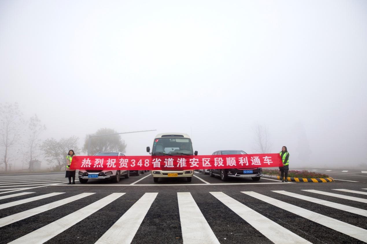 淮安区公路信息专报