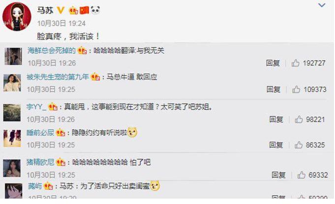 广电总局封杀郑爽后,被李小璐范冰冰连累的马苏,却登上湖南卫视