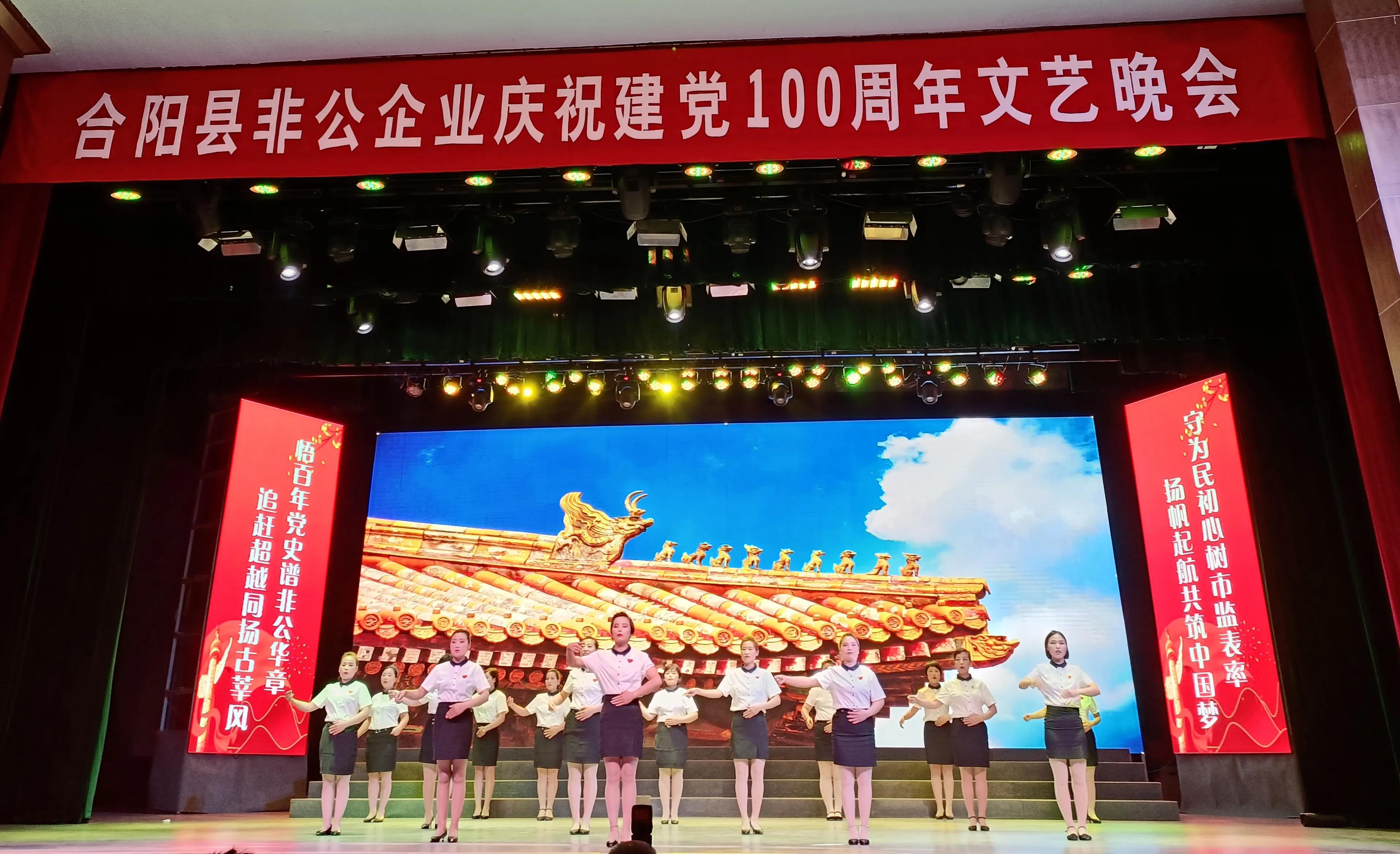 合阳县非公企业党史学习教育暨庆祝建党100周年文艺晚会举办