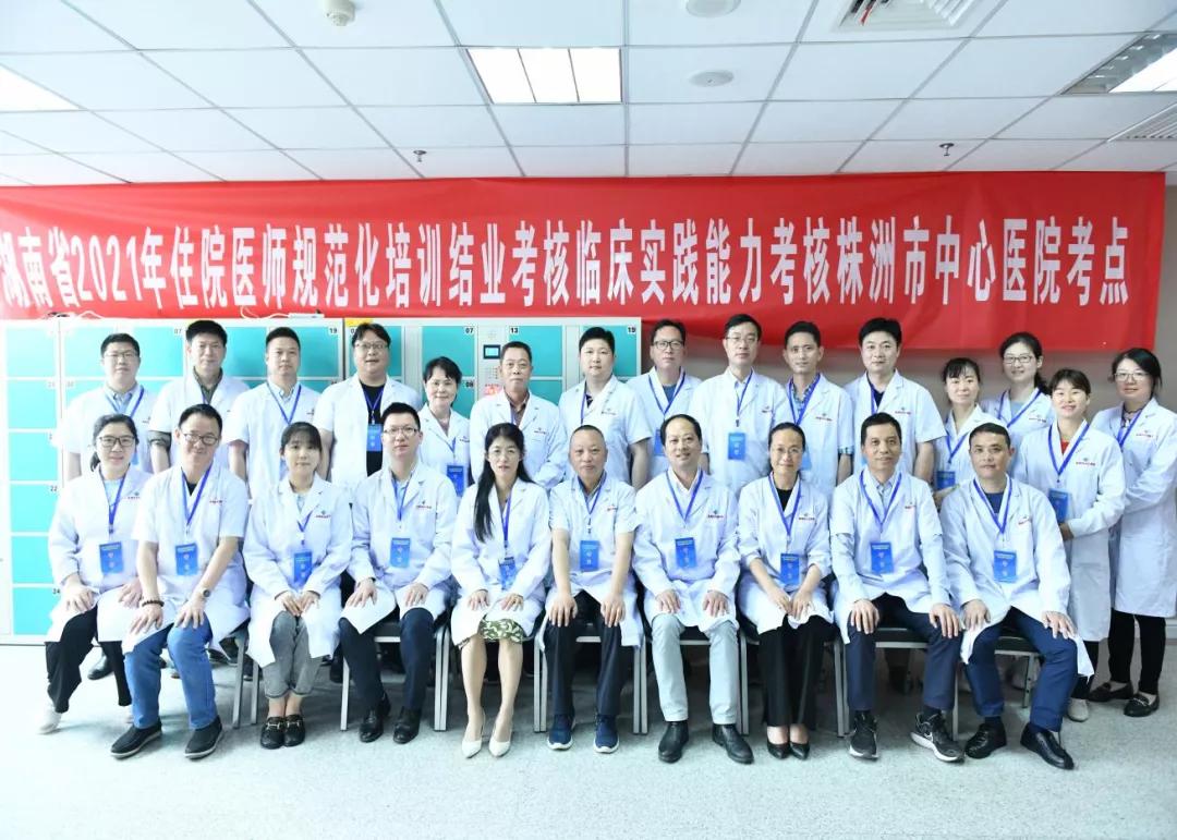 2021年湖南省住院医师规范化培训临床实践能力结业考核圆满完成