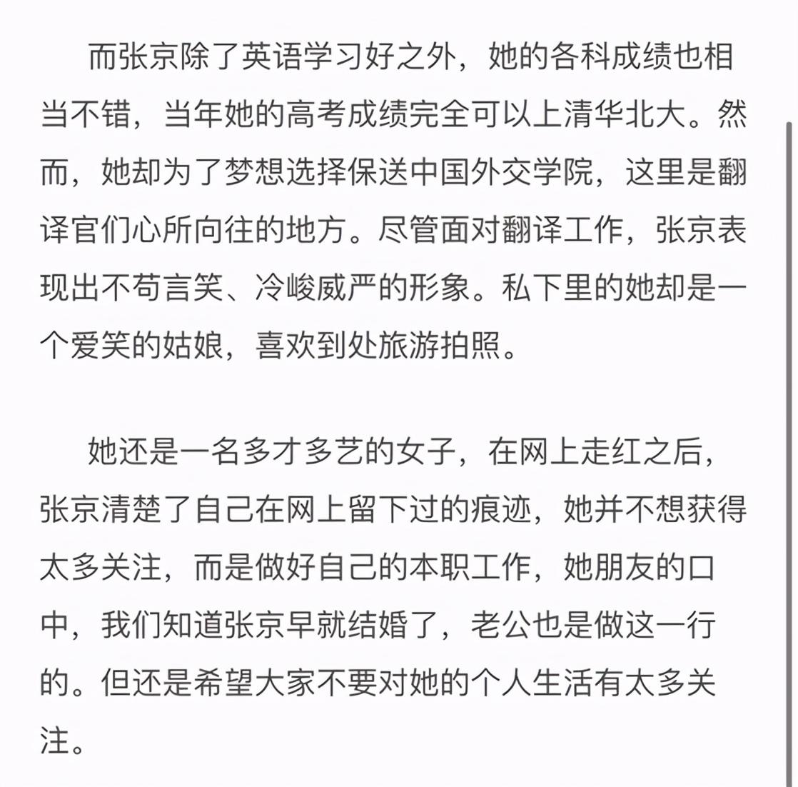 最美女翻译张京获网友追捧!大赞其是国宝,撞脸赵薇老公身份曝光