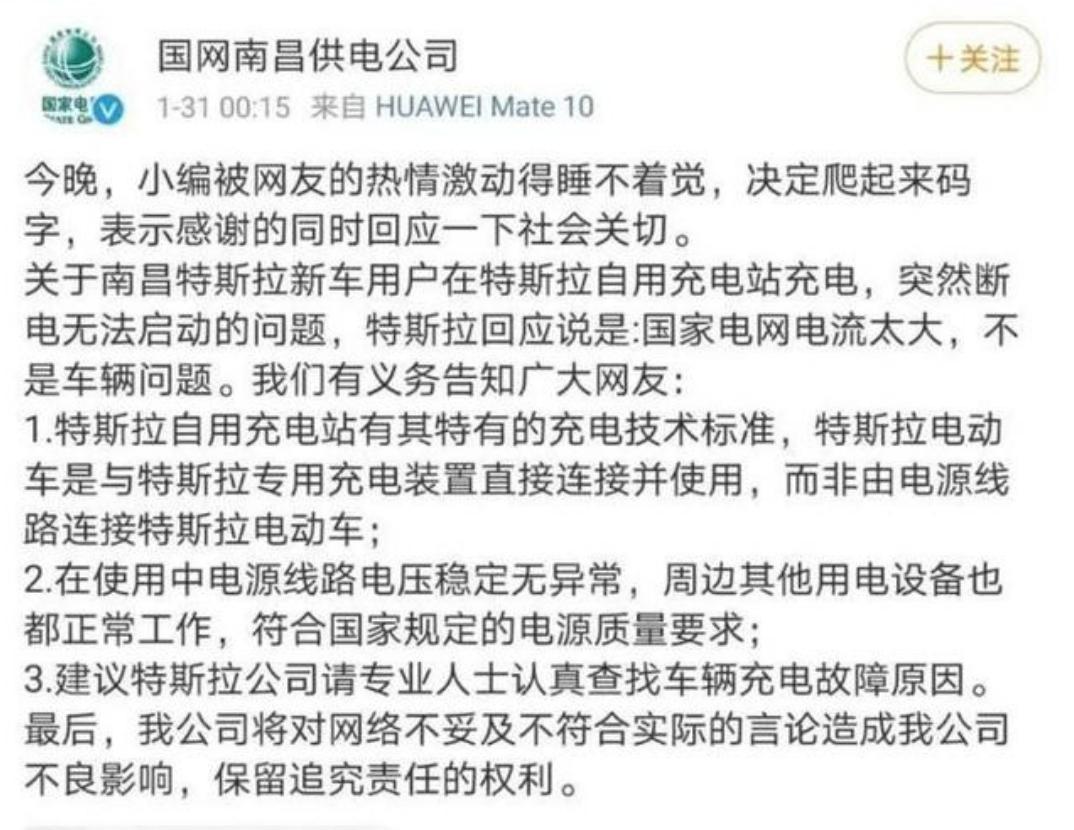 """特斯拉遭国家电网""""打脸"""":故障原因待解,""""甩锅""""走不通了?"""