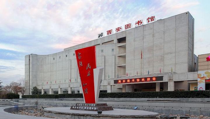 西安图书馆取消预约流程 增加入馆名额
