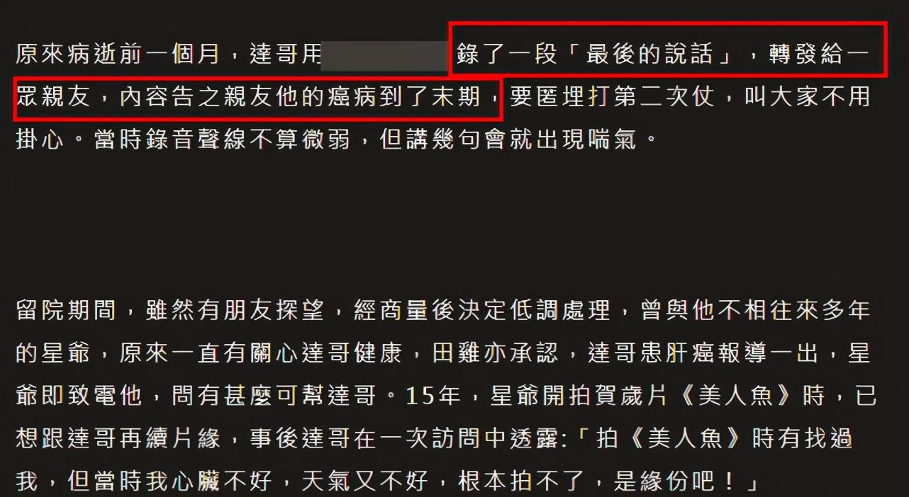 吴孟达最后一条微博引共鸣,六大官媒同时悼念:达叔永远都是主角