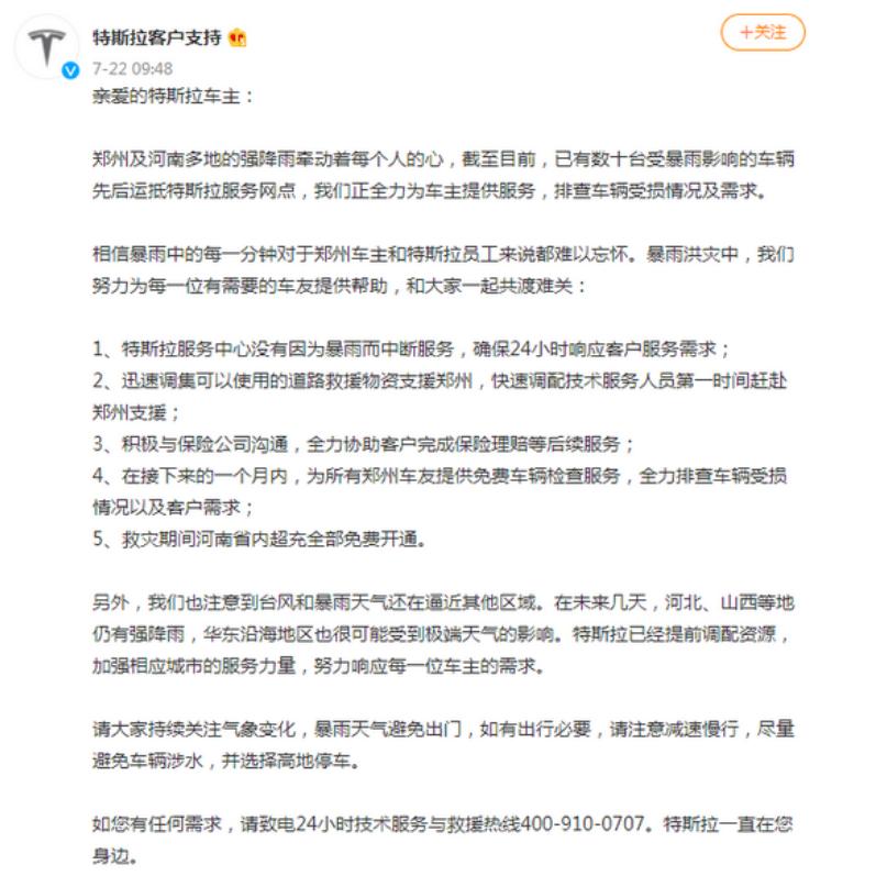 特斯拉宣布救灾期间河南超充免费开通;郑州为啥三天下了一整年雨