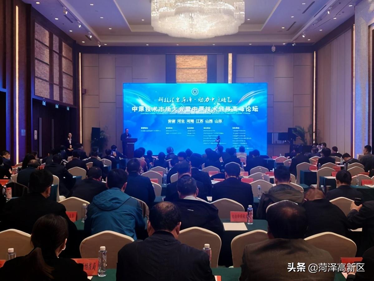 中原技术市场大会暨中原技术转移高峰论坛在菏泽举行